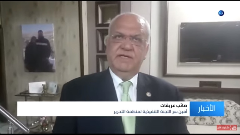 Saeb Erekat, secretary of the PLO's Executive Committee, condemns the American decision (al-Ghad YouTube channel, November 19, 2019).