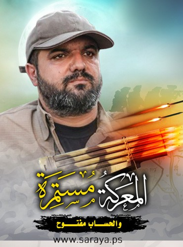"Photo of Bahaa Abu al-Atta published on the website of the PIJ's military wing. The text underneath his photo reads, ""The campaign continues and the account is open""  (Al-Quds Brigades website, November 17, 2019)."