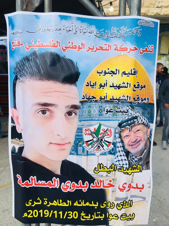 "Mourning notice issued by Fatah in Beit Awa for ""the heroic shaheed"" Badawi al-Masalma (Facebook page of the al-Masalma clan, December 1, 2019)."