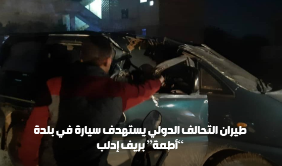 "Report by the Headquarters for the Liberation of Al-Sham. The Arabic text reads, ""An International Coalition UAV attacked a car in the village of Atmah, in Idlib's rural area."" There is no mention of a senior figure in the Headquarters for the Liberation of Al-Sham being targeted (Ibaa, December 3, 2019)"