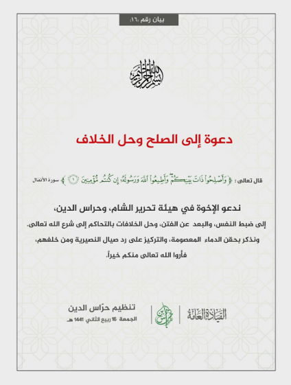 "Pamphlet of the Guardians of Religion Organization entitled ""Call for reconciliation and resolution of the conflict"" (Twitter account affiliated with the rebel organizations, December 13, 2019)"