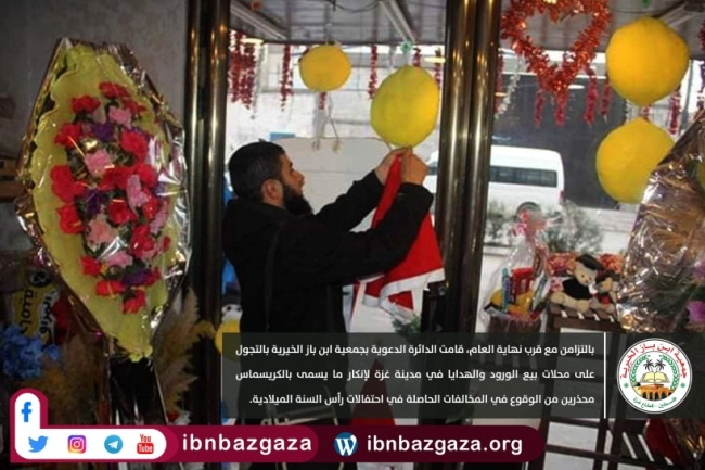 Campaign against Christmas decorations (Facebook page of the Ibn Baz Association, December 17, 2019).
