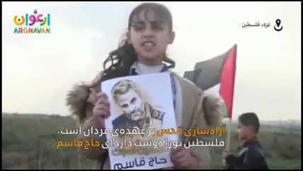 "Pictures from a video from Qassem Soleimani's Instagram account broadcast by the Iranian al-Alam TV channel, December 27, 2017. The video was entitled ""A message from the children of Palestine to Hajj Qassem Soleimani."" The children say they are proud of Soleimani, love him and thank him and Iran for the support they give the Gaza Strip (al-Alam TV, Iran, December 27, 2020)."