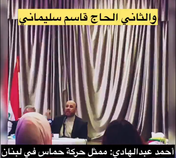 Ahmed Abu al-Hindi, Hamas representative in Lebanon, gives a speech praising Soleimani (Bilal_abd_alsater Twitter account, January 8, 2020).