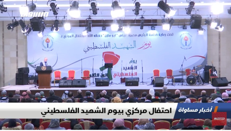 The main stage with a sign noting Mahmoud Abbas' sponsorship of the event marking Shaheed Day (MusawaChannel YouTube channel, January 8, 2020).