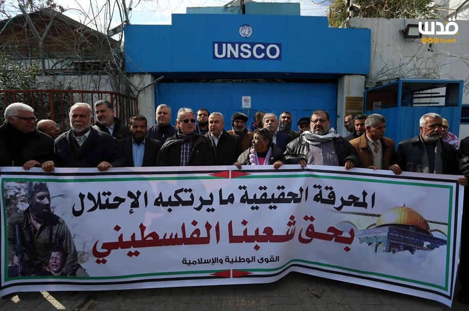 Demonstration in front of UN headquarters in Gaza City to protest the World Holocaust Forum (QudsN Facebook page, January 23, 2020).