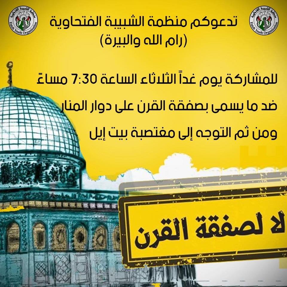Fatah's call to Palestinian public to participate in the protest demonstration in the center of Ramallah and in the subsequent march to Beit El (official Fatah Facebook page, January 28, 2020).