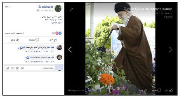 """Picture of Ali Khamenei with Arabic reading, """"To Ali Khamenei are given my love and loyalty """"I am I favor of the Governance of the Islamic Jurist"""" (Facebook page of Hajj Zuhair Nahle, January 2, 2018)."""