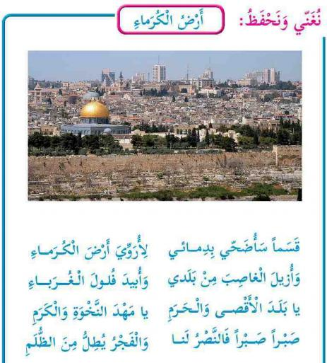 "A poem titled ""The Land of the Noble Ones"" in a grade-3 student's Arabic textbook (2017): ""I shall sacrifice my blood in order to water the land of the noble ones; to expel the usurper (Israel) and to exterminate the foreigners' defeated remnants."" The teacher's guide for this grade reveals that this poem has a melody and the students sing it in class."