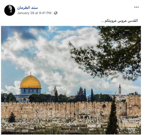 "al-Taraman post from the day the ""deal of the century"" was published: ""Jerusalem is the bride among your Arab women"" (Ultra Palestine website, February 6, 2020)."