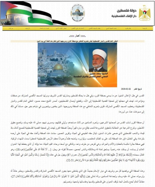 """The fatwa banning cooperation with the """"deal of the century"""" (website of the PA's supreme fatwa council, February 11, 2020)."""