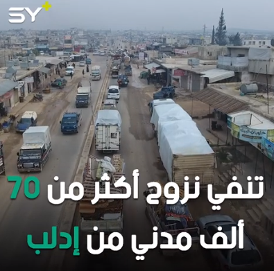 """Vehicles with displaced persons from the Idlib region. The Arabic text reads, """"[The Russian Defense Ministry] denies that over 70,000 civilians have been displaced from Idlib"""" (SY Plus, Syrian website affiliated with the rebel organizations, February 17, 2020)."""