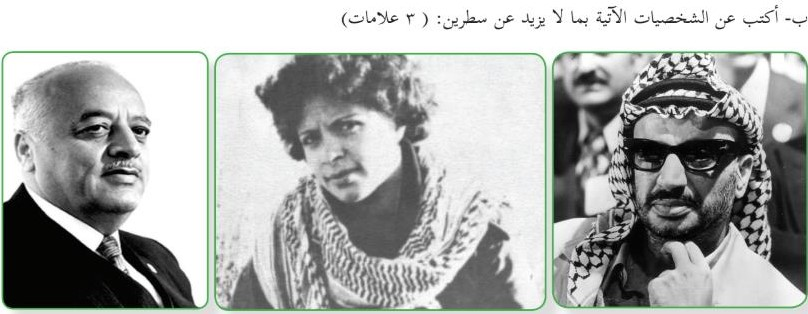 Teaching the younger generation to glorify shaheeds: Dalal Al-Mughrabi (middle) is shown in the front row of the Palestinian prominent leadership, next to Yasser Arafat (right) and Ahmad Shuqeiri (left) (Teacher's Guide, Geography and Contemporary Modern History of Palestine, 10th grade, 2018).