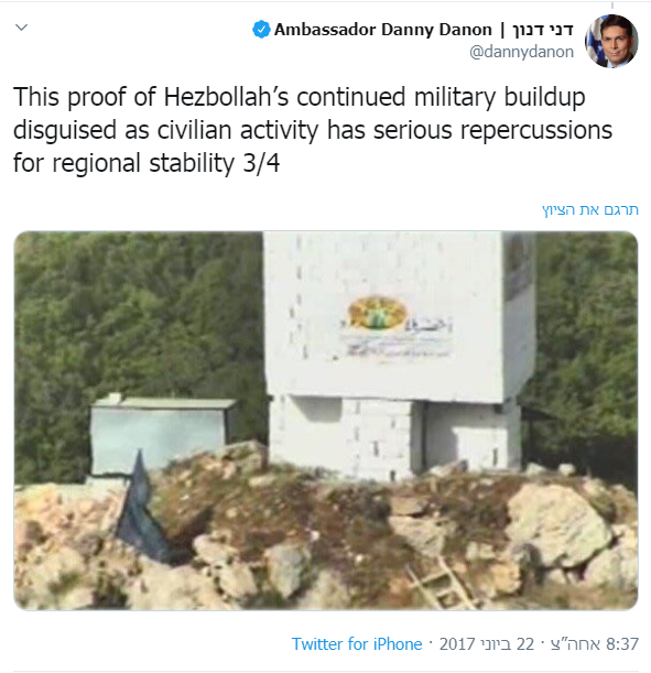 A Green Without Borders facility with the organization's logo (Twitter account of Danny Danon, Israeli ambassador to the UN, June 22, 2017).