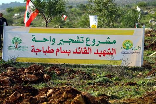 "The sign for the tree-planting event in Tabnit. The sign reads, ""Forestation project of the Shaheed Commander Bassem Tabaja Park,"" the Green Without Borders' logo is at the right (Green Without Borders website, December 5, 2014)."