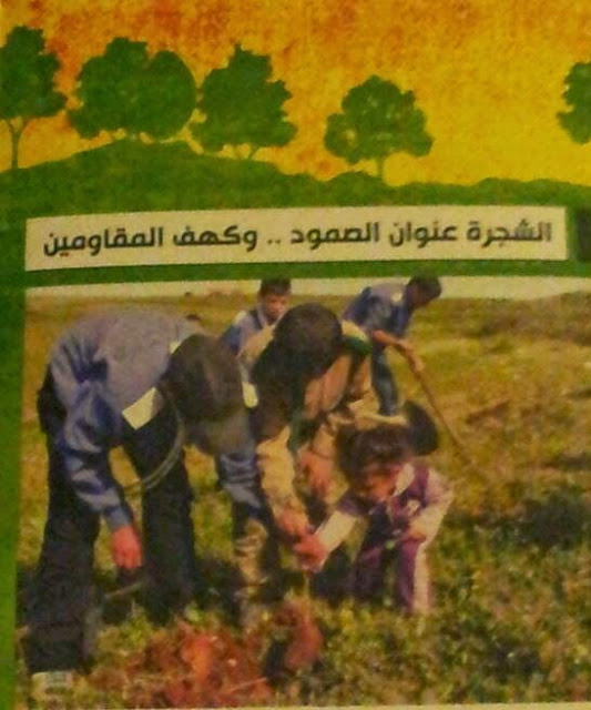 """A Green Without Borders sign for a project called """"A tree for every citizen"""" hung in the Shaheed Journalist Hassan Abdallah Park. It reads, """"The tree is the heading for a firm stance...and the cave for the men of the resistance"""" (Green Without Borders website, November 25, 2014)."""