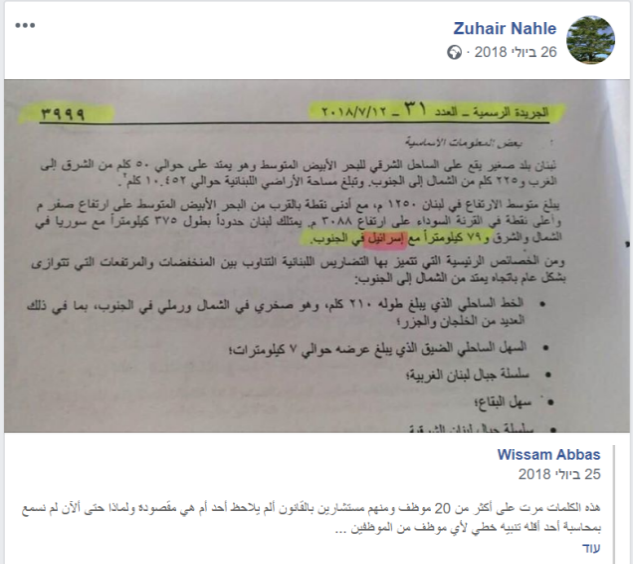 "A shared post from a Facebook user named Wissam Abbas attacking the Lebanese authorities for using the name ""Israel"" instead of ""Palestine"" when referring to the Lebanese borders (Facebook page of Hajj Zuhair Nahle, July 28, 2018)."