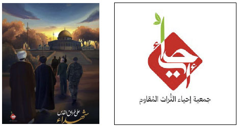 Right: Emblem of the Association for the Revival of Resistance Legacy (Facebook page of the Association for the Revival of Resistance Legacy)[3]. Left: Poster published by the Association for the Revival of Resistance Legacy on the occasion of the Shaheed Leaders Day (February 16, 2020). The poster shows Hajj Qassem Soleimani leading Hezbollah's three most senior shaheeds (Hajj Imad Mughniyeh, Sayyid Abbas al-Mussawi, and Sheikh Ragheb Harb) on their way to the Dome of the Rock in Jerusalem (Instagram account of the Association for the Revival of Resistance Legacy, February 16, 2020)