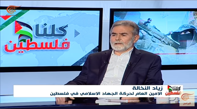 Ziyad al-Nakhalah, PIJ leader, during the ninth round of escalation, claiming that Israeli schools were closed and institutional and industrial activity was restricted, proving that all the cities in the center of Israel received the PIJ's message, sent by long-range rockets (al-Mayadeen YouTube channel, November 13, 2019).