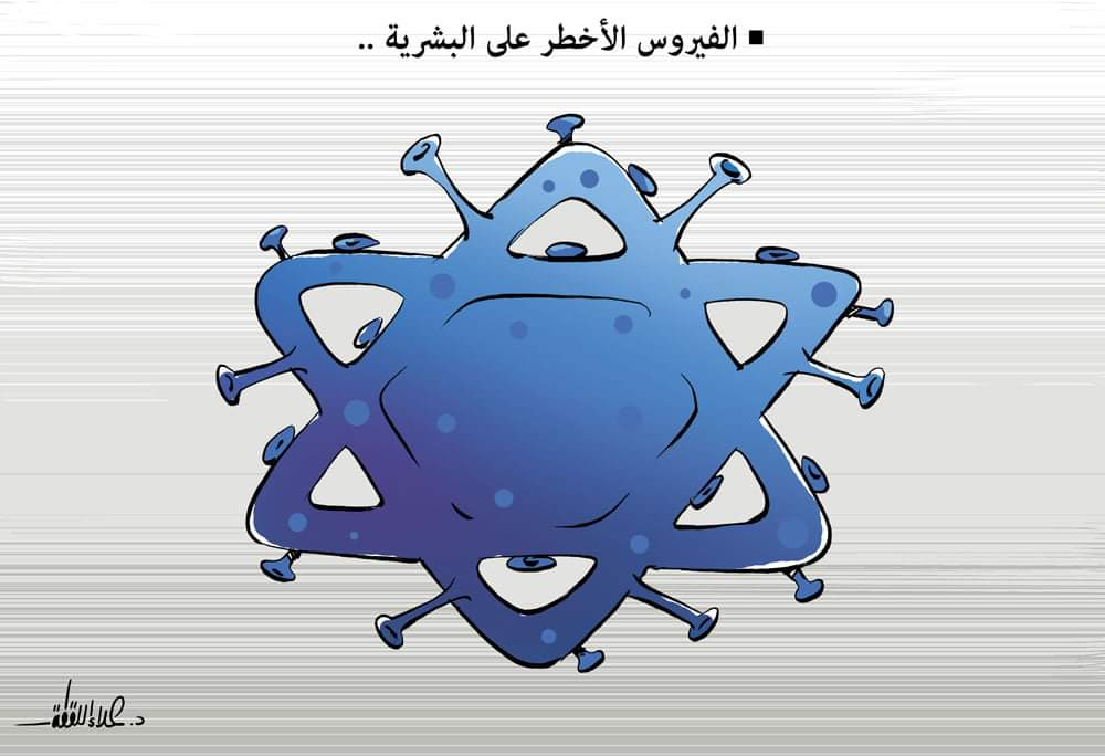 """An anti-Semitic cartoon by Alaa al-Laqta. The Arabic reads, """"The virus most dangerous to humanity..."""" (Palinfo Twitter account, March 15, 2020)."""