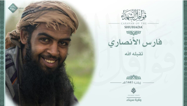 ISIS's announcement of the death of Fares al-Ansari (Telegram, March 14, 2020)