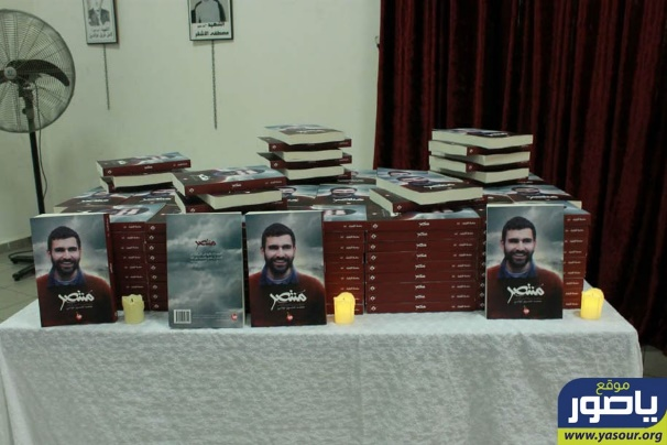 "The book ""Montasser"" (""The Victor"") on the life of the shaheed Mohammad Hossein Jouni, killed on the border between Syrian and Lebanon. The book was published by the Association for the Revival of Resistance Legacy (Ya Sour website, November 29, 2018)"