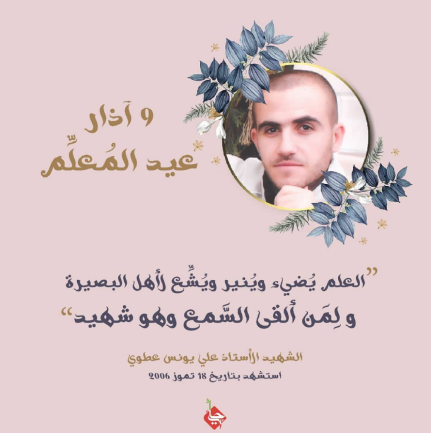The shaheed Ali Younes Atwi, killed in the Second Lebanon War, in a publication of the Association for the Revival of Resistance Legacy on the occasion of Teachers' Day in Lebanon (Instagram account of the Association for the Revival of Resistance Legacy, March 9, 2020). Al-Atwi was a high school teacher in southern Lebanon.