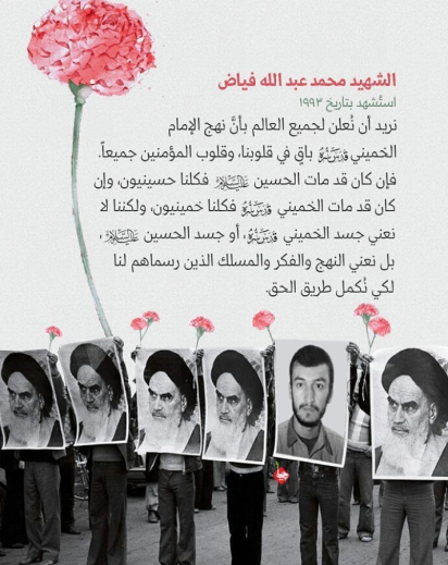 "Quote from the shaheed Mohammad Abdullah Fayad, killed in an attack on the Ali al-Taher Outpost (1993). The quote was published on the anniversary of the Islamic Revolution in Iran: ""We wish to declare in front of the whole world that Imam Khomeini's path is still in our hearts and in the hearts of all the believers…"" (Instagram account of the Association for the Revival of Resistance Legacy, February 7, 2020)"