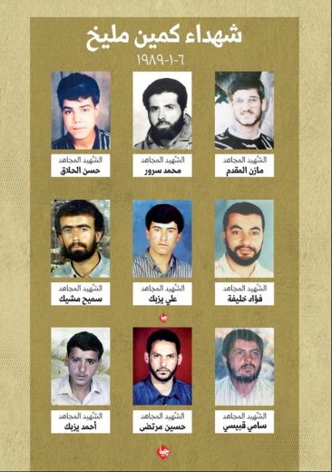 Photos of shaheeds killed in the attack on the Ghazlan Outpost (known in Lebanon as Bir Kallab) in January 1989 (Facebook page of the Association for the Revival of Resistance Legacy, January 28, 2020)