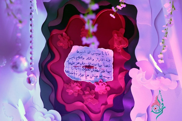 Note written by one of Hezbollah's fighters before he died, in which he expresses his longing to enter paradise in order to be close to Imam Hussain rather than because it has rivers and flowers. The note was displayed in the Qurban Exhibition (Facebook page of the Qurban Exhibition, January 2, 2020)
