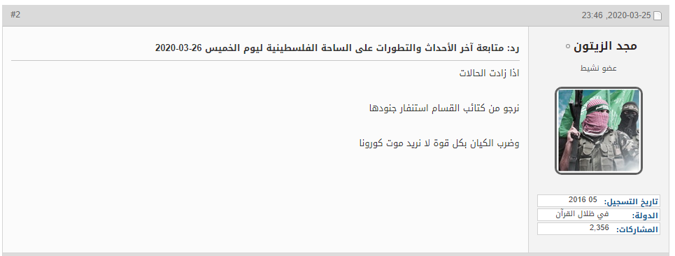 """Post from Hamas forum user. The Arabic reads, """"If the cases [of people infected with coronavirus] increase, we will ask the Izz al-Din Qassam Brigades to recruit their operatives to strike the entity [i.e., Israel] with all their force. We don't want to die from corona"""" (Hamas forum, March 26, 2020)."""