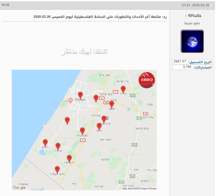 The Israeli application map posted by Hamas social network user who longs for the days of Red Alerts in Israel's south (Hamas forum, March 26, 2020).