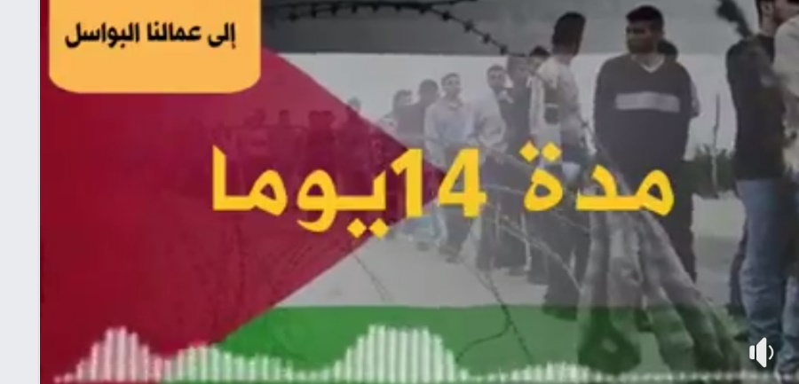 The information video issued by the Palestinian preventive security force calling of Palestinian workers returning from Israel to self-isolate for 14 days (Facebook page of the Palestinian minister of health, March 26, 2020).