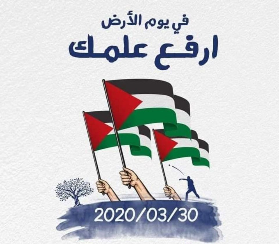 "Notice on the Facebook page of the Palestinian committee to struggle against the fence and the settlements. The Arabic reads, ""On Land Day we will wave your flag"" (Facebook page of the committee to struggle against the fence and the settlements, March 29, 2020)."