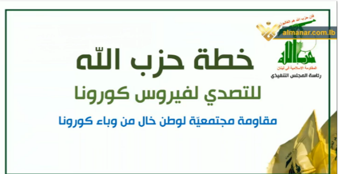 """The cover page of the program, which is called """"Hezbollah's Program to Fight against COVID-19: Social Resistance for a Homeland free of COVID-19"""" (Al-Manar TV, March 25, 2020)"""