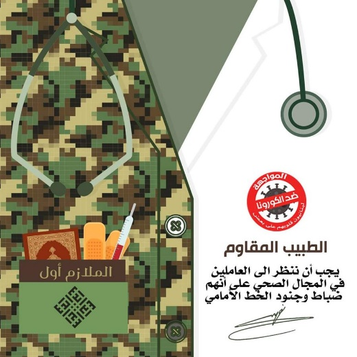 "Quote from Hassan Nasrallah's speech: ""We have to regard the health employees as if they are officers and soldiers in the front line."" In the background, a doctor's gown turns into a uniform."