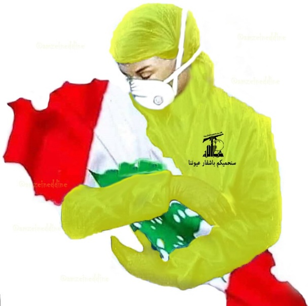 Illustration disseminated on social media conveying the message that Hezbollah embraces Lebanon (Ali Izz al-Din's Twitter account, March 26, 2020)