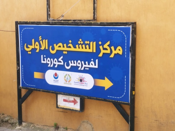 Sign at the entrance to one of the diagnostic centers. The emblem of the Islamic Health Organization can be seen on the sign (Rassed Network's Facebook page, March 24, 2020)