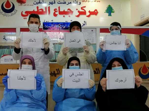 Staff of the Islamic Health Organization's clinics of Al-Ghaziya and Jabba (southern Lebanon) wearing protective equipment calling on the public to stay home in order to avoid infection (Rassed Network's Facebook page, March 21, 2020)