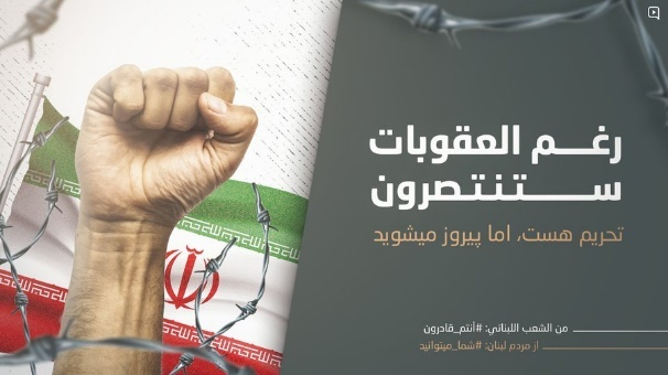 "Illustration of the Iranian flag and a fist tearing off a barbed wire fence. The text reads, ""In spite of the sanctions, you will be victorious. [A message] From the Lebanese people: You are able."""