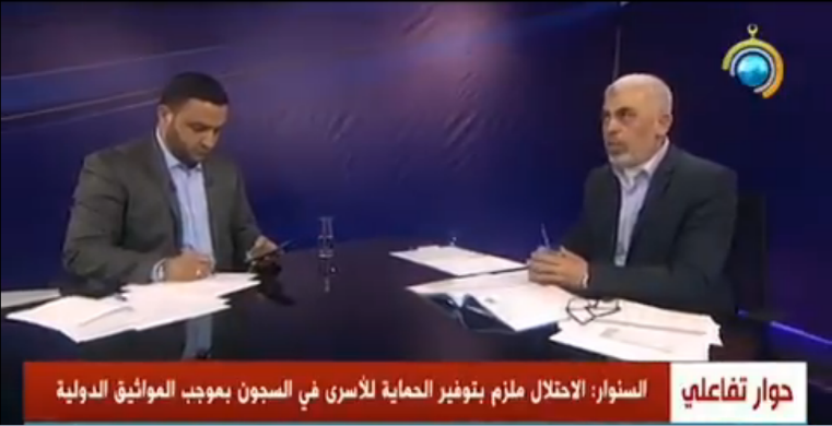 "Yahya Sinwar in an April 2 interview with Al-Aqsa TV and the Shehab News Agency (Al-Aqsa TV's Twitter account, April 3, 2020). According to Sinwar, Hamas is prepared to make a ""partial concession"" on the issue of the prisoners and MIAs in exchange for the release of prisoners who are old, sick, women and minors by the occupation [i.e., Israel]."