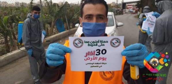 Disinfection campaign led by the PIJ in the Rashidieh camp on Land Day (local news website of the El-Buss refugee camp, March 31, 2020)