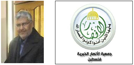 Right: Emblem of the Al-Ansar Charity Association as it appears on its official Facebook page (Facebook page of the Al-Ansar Charity Association, January 18, 2015). Left: Nafez al-A'raj, the chairman of the Al-Ansar Charity Association and representative of the Palestinian Martyrs Foundation in the Gaza Strip (Facebook page of the Al-Ansar Charity Association, February 11, 2015)