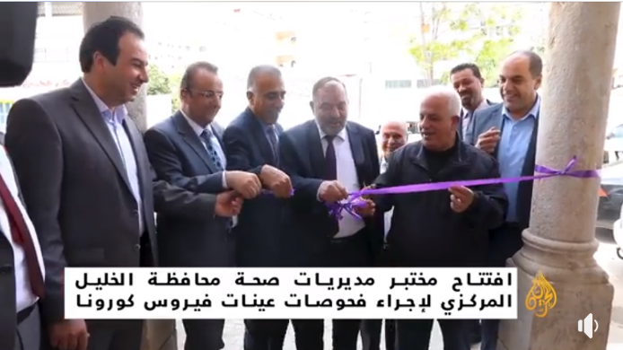 Cutting the ribbon in the ceremony opening the central laboratory in Hebron. Present are the governor of the Hebron district and the mayor of the city of Hebron (Facebook page of the Hebron municipality, April 27, 2020).