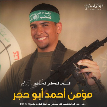 Hamas terrorist operative killed in a tunnel collapse (Izz al-Din Qassam Brigades website, May 6, 2020).