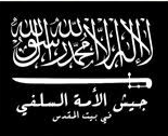 "Emblem of the organization, which is the flag of jihad, with a sword symbolizing jihad and the shahada (the obligatory declaration of every Muslim, ""There is no Allah but Allah and Muhammad is his prophet). The text below reads, ""The Salafi Army of the Nation in Jerusalem."""