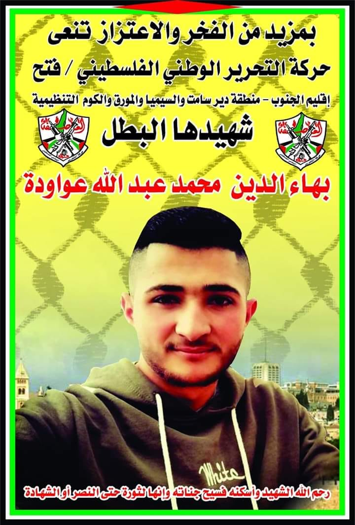 Fatah's mourning notice (Facebook page of the village of Deir Samet, May 14, 2020).