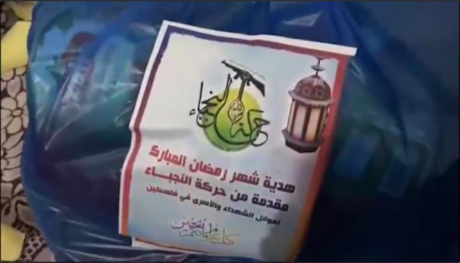 Aid distributed by the Movement of the Noble Ones in the Gaza Strip. The packages were accompanied by a note with the logo of the movement and an inscription reading,