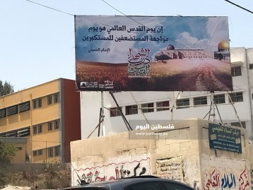 A sign in Gaza City for Global Jerusalem Day (Paltoday, May 20, 2020).