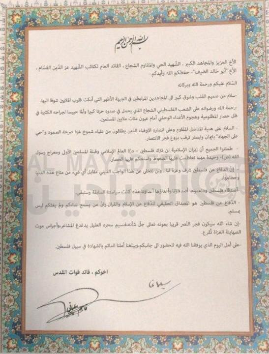 The letter sent by Soleimani to Mohammad Deif (al-Mayadin, May 19, 2020)